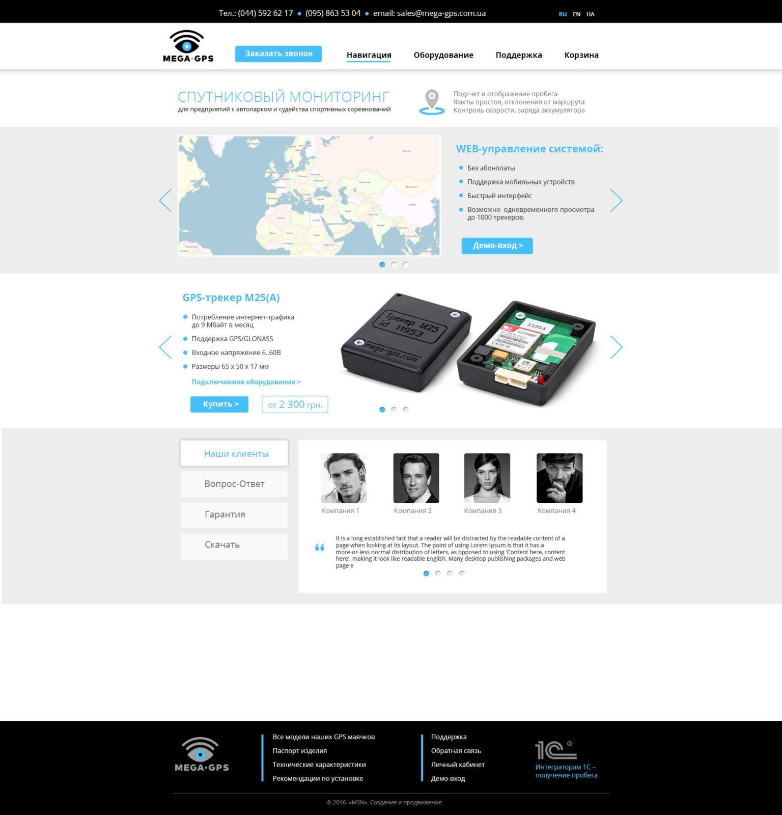 Дизайн для страницы «Mega GPS»
