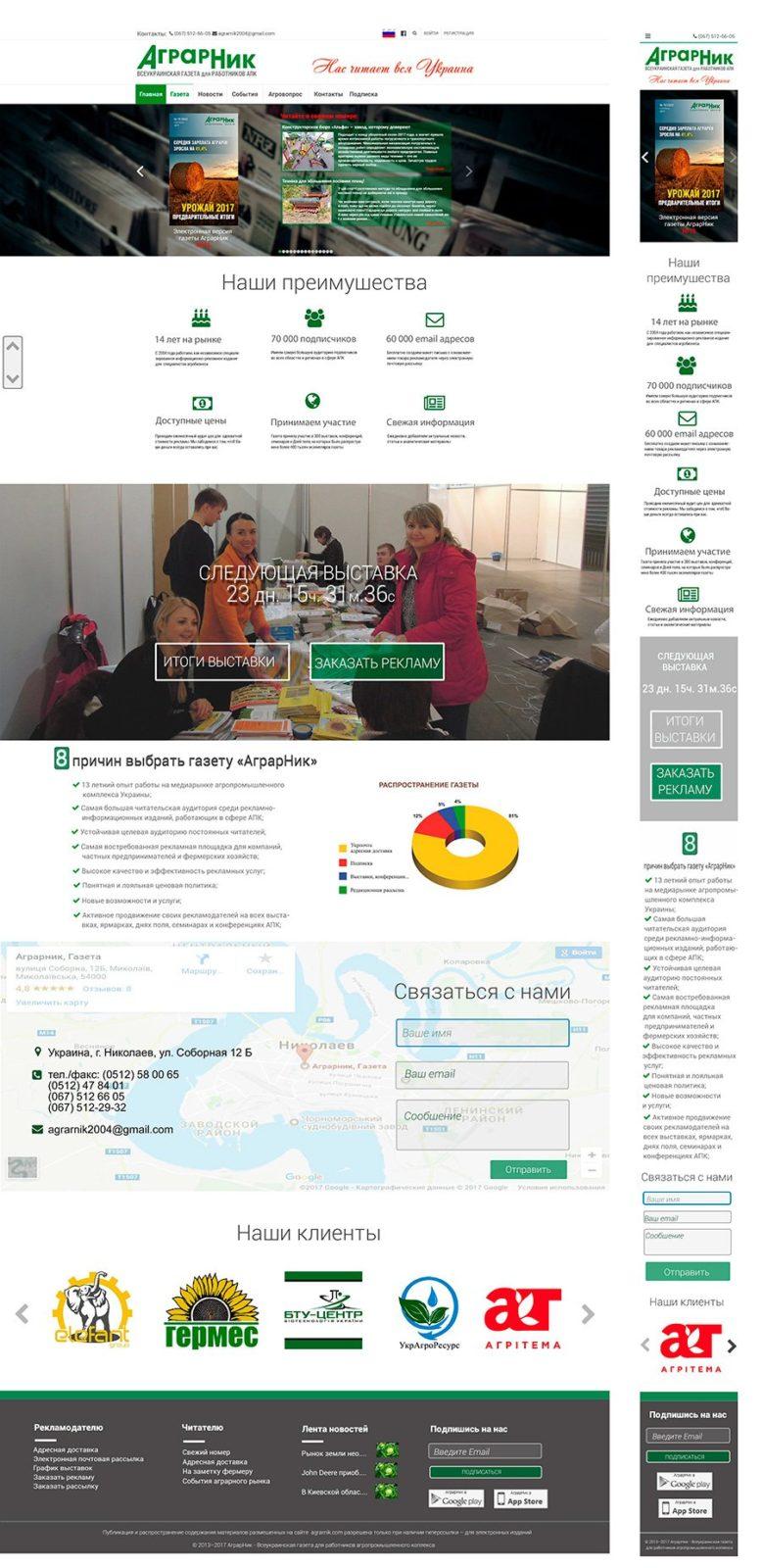 Дизайн для сайта «АграрНик»