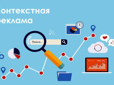 Продвижение сайта или контекстная реклама