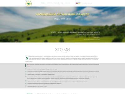 Сайт под ключ для UKRAINIAN ORGANIC CLUSTER