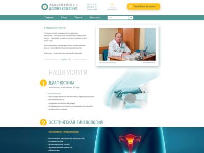 Медицинский центр доктора Коваленко