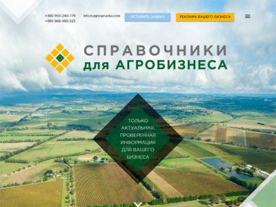 Справочник информации для агробизнеса