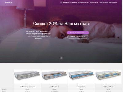 Мебельград - продажа матрасов