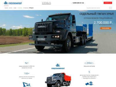 Производство и продажа спецтехники Урал