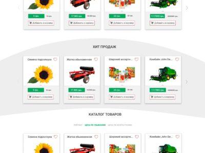 Agroshop - интернет магазин с/x товаров
