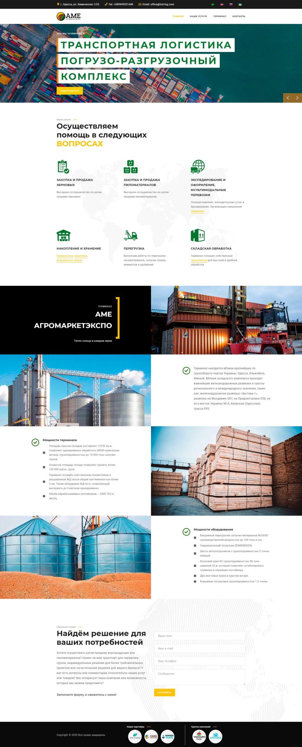 АME Агромаркетэкспо — Внешнеэкономическая торговля зерновыми и пиломатериалами, транспортно-экспедиторское обслуживание, погрузо-разгрузочный комплекс